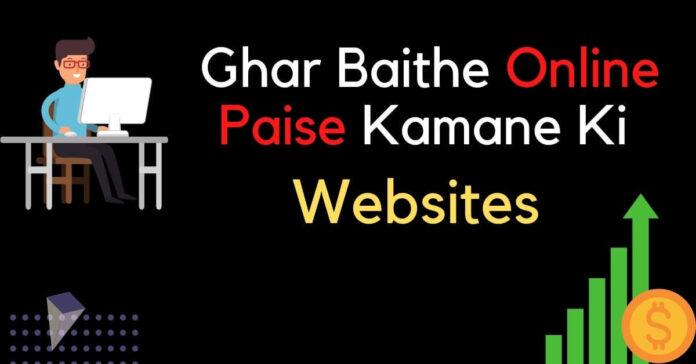 Online Paise Kamane Ki Websites