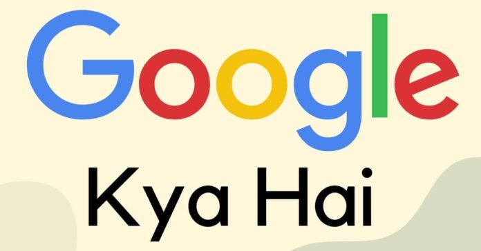 google-kya-hai-xtremehindi