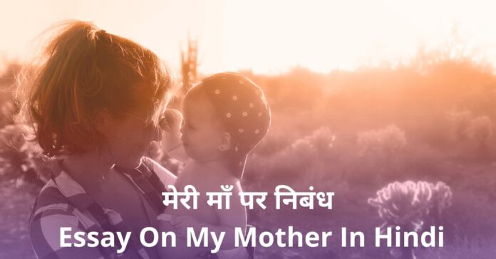 Essay-On-My-Mother-In-Hindi