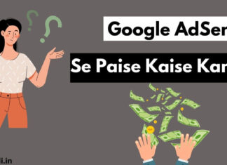 Google-adsense-Se-Paise-Kaise-Kamaye