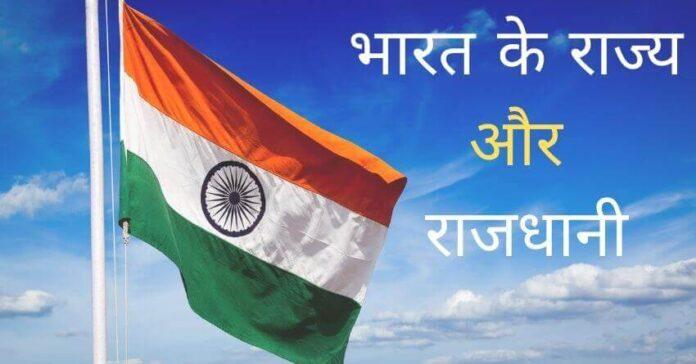 Bharat-Ke-Rajya-aur-Rajdhani