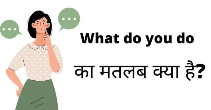 What-do-you-do-meaning-in-Hindi